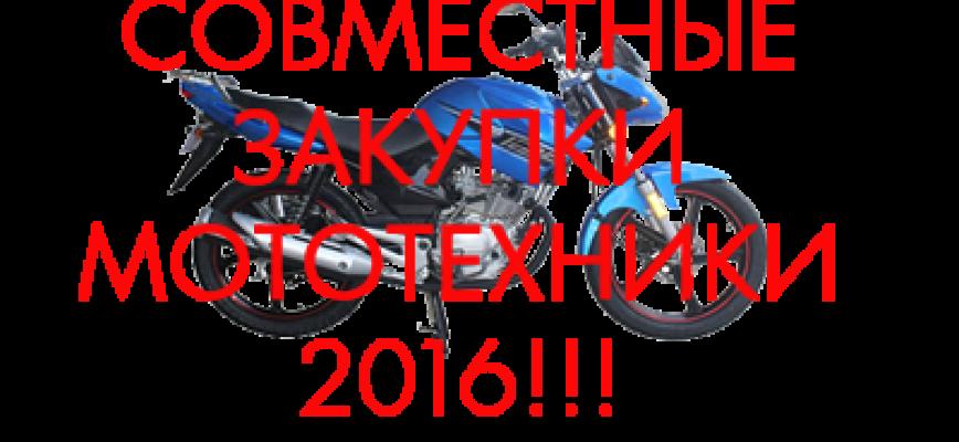 СОВМЕСТНЫЕ ЗАКУПКИ МОТОТЕХНИКИ 2016!!!